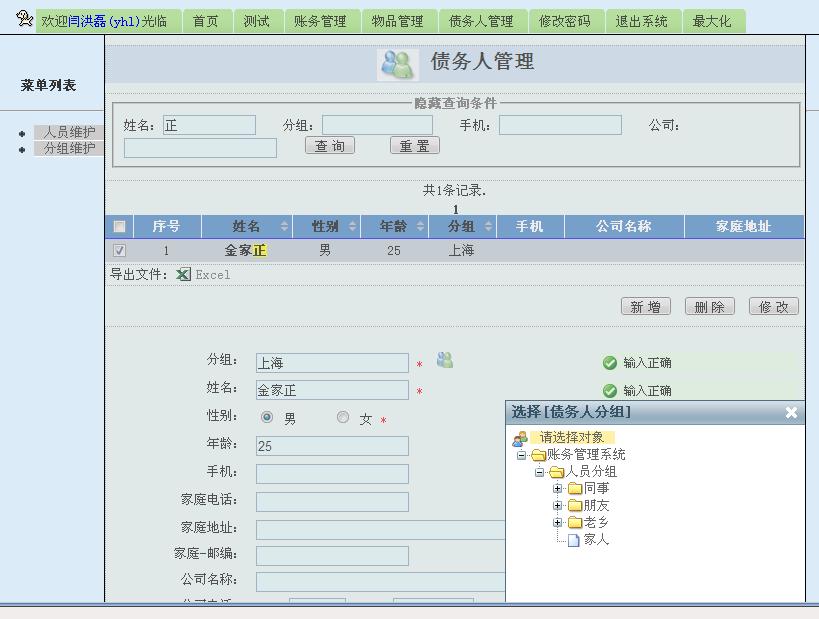 账务管理系统(个人版)演示