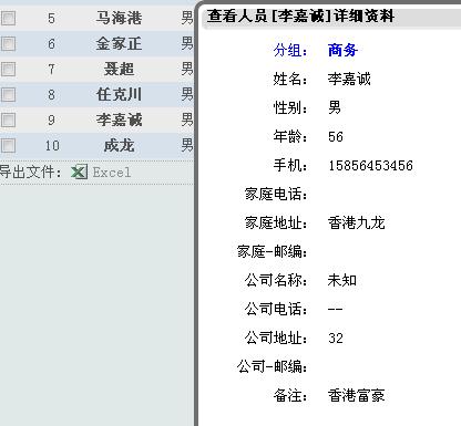 实例解析java+jquery+json工作过程(获取json数据