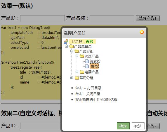 weebox和simpletree的集成产物
