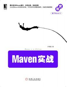 Maven实战封面