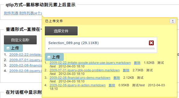 基于jQuery UI、qTip2、uplodify开发的附件:jquery.attachment.js