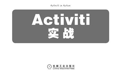 《Activiti实战》